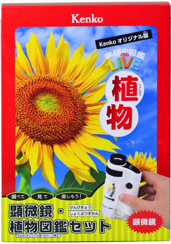 顕微鏡・植物図鑑(ケンコーオリジナル版)セット