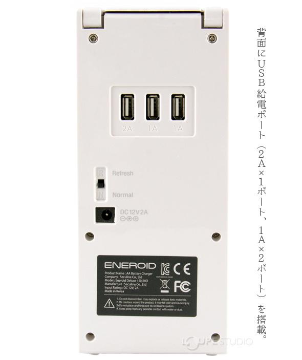 背面にUSB給電ポート(2A×1ポート、1A×2ポート)を搭載。