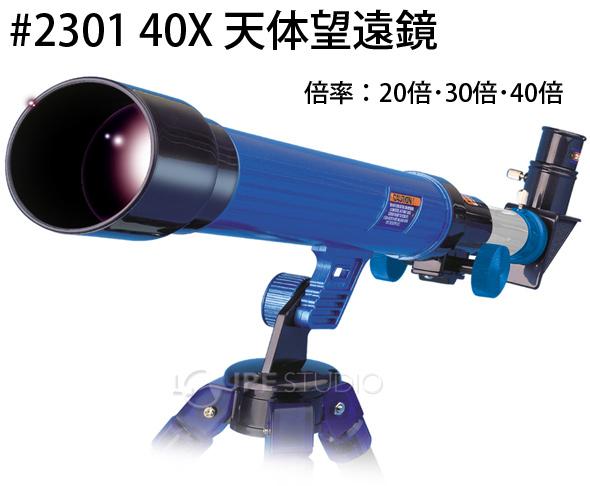 EASTCOLIGHT#2301 40X 天体望遠鏡