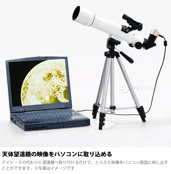 天体望遠鏡の映像をパソコンに取り込める