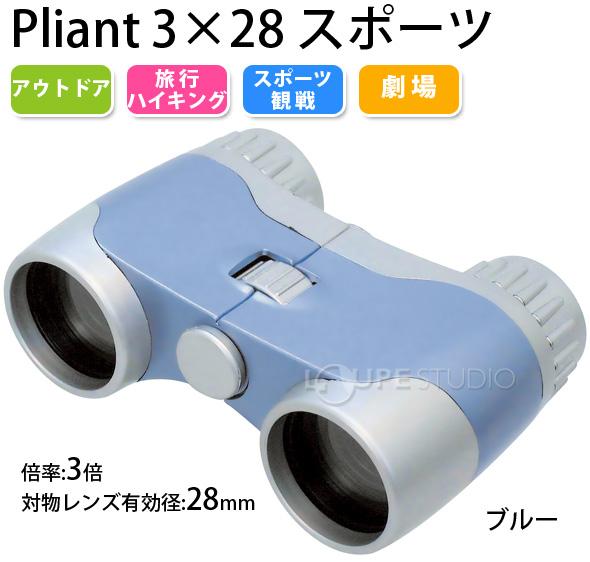Pliant 3×28 スポーツ ブルー