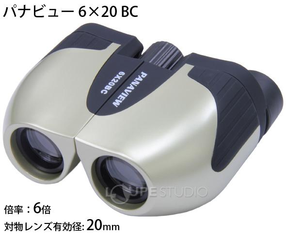 双眼鏡 パナビュー 6×20 BC