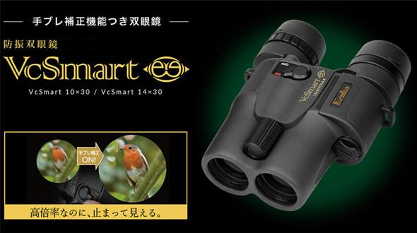 防振双眼鏡 VcSmart 14×30