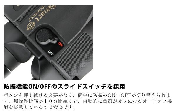 防振機能ON/OFFのスライドスイッチを採用