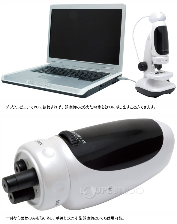 手持ち式の小型顕微鏡としても使用可能。