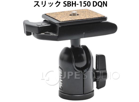 スリック SBH-150 DQN  クイックシューを装備した自由雲台SBH-150 DQNは、小