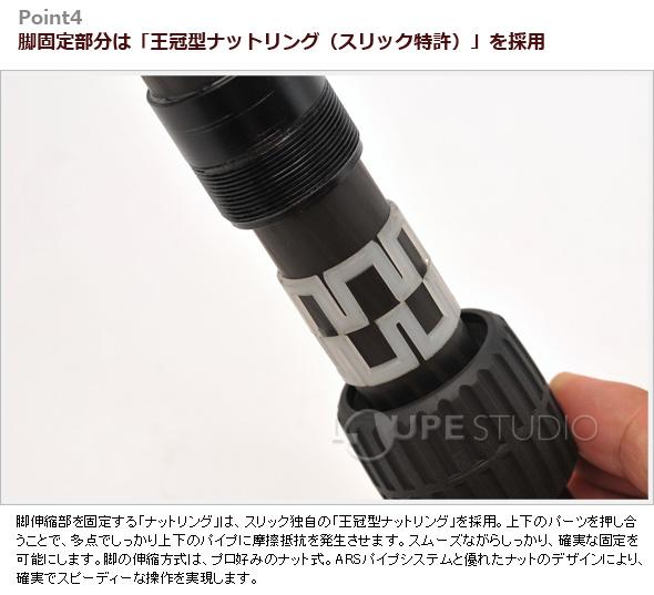 脚固定部分は「王冠型ナットリング(スリック特許)」を採用