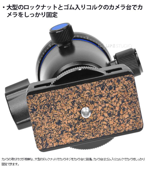 大型のロックナットとゴム入りコルクのカメラ台でカメラをしっかり固定