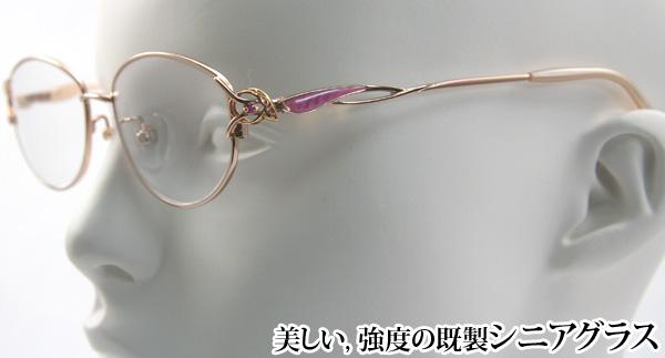 天然石・七宝デザイン強度老眼鏡のご紹介