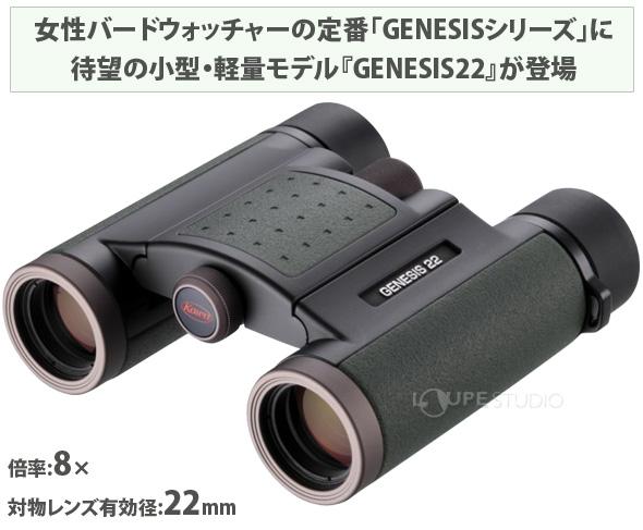 双眼鏡 GENESIS22 PROMINAR 8×22