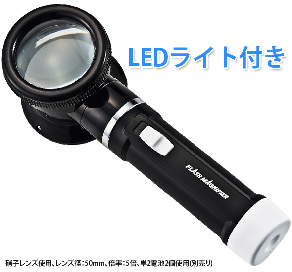 LEDライト付フラッシュルーペ50mm5倍全体画像