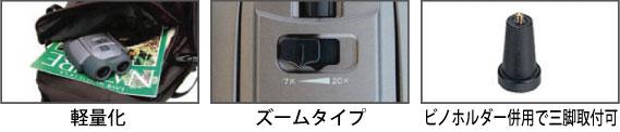 軽量化・ズームタイプ・ビノホルダー併用で三脚取付可