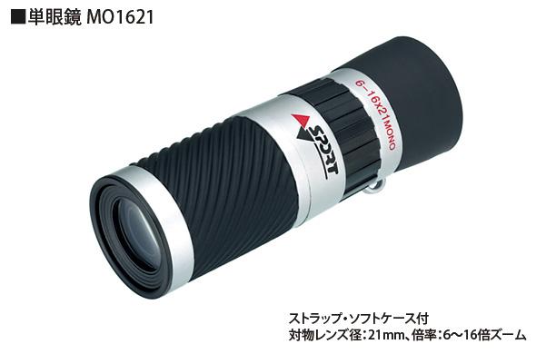 単眼鏡MO1621のご紹介