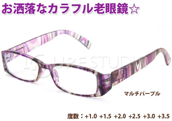 お洒落なカラフル老眼鏡