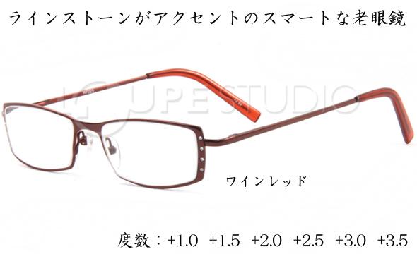 オシャレでスマートな老眼鏡