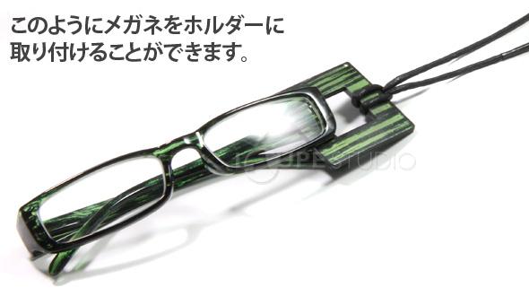 このようにメガネをホルダーに取り付けることが出来ます。