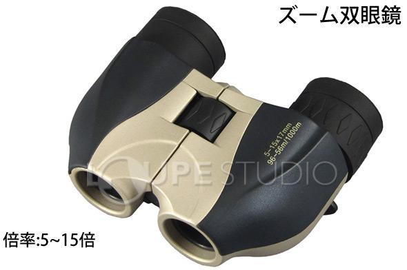 ズーム双眼鏡 5〜15倍 18mm