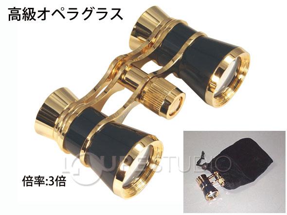 高級オペラグラス 3倍 25mm