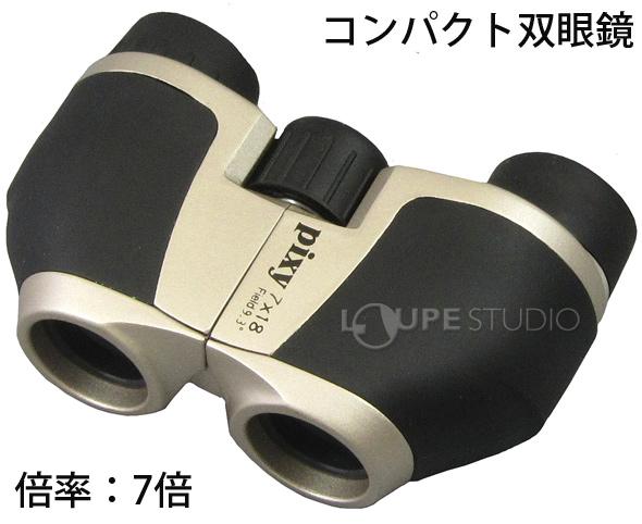 コンパクト双眼鏡 7倍 18mm Pixy718
