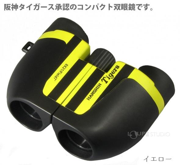 コンパクト 双眼鏡 TB-821 8倍 21mm