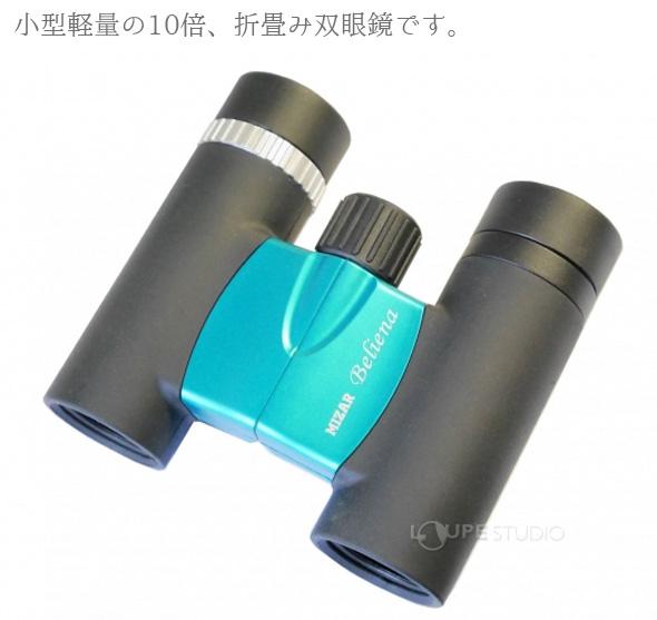 SB-10Aミザールダハ双眼鏡 10倍 21mm