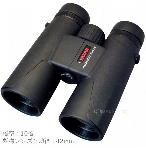 BK-1042D ミザール双眼鏡 10倍 42mm