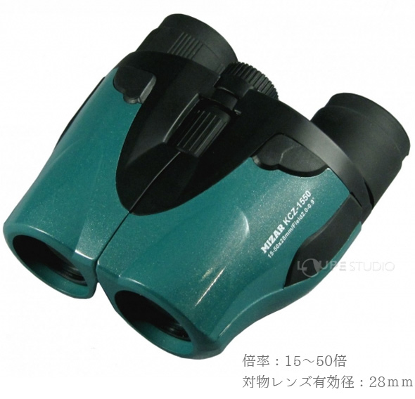 ズーム双眼鏡 KCZ-1550 15-50倍 28mm