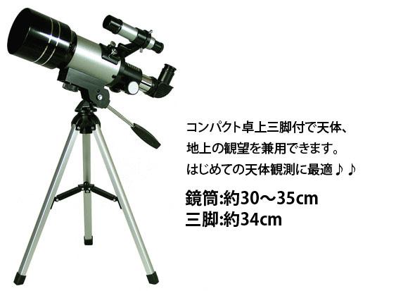 ミザール 天体望遠鏡 TS-70 24倍〜150倍