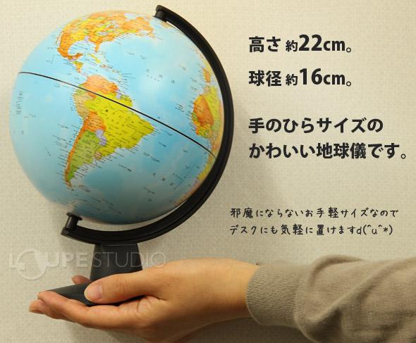コンパクト地球儀