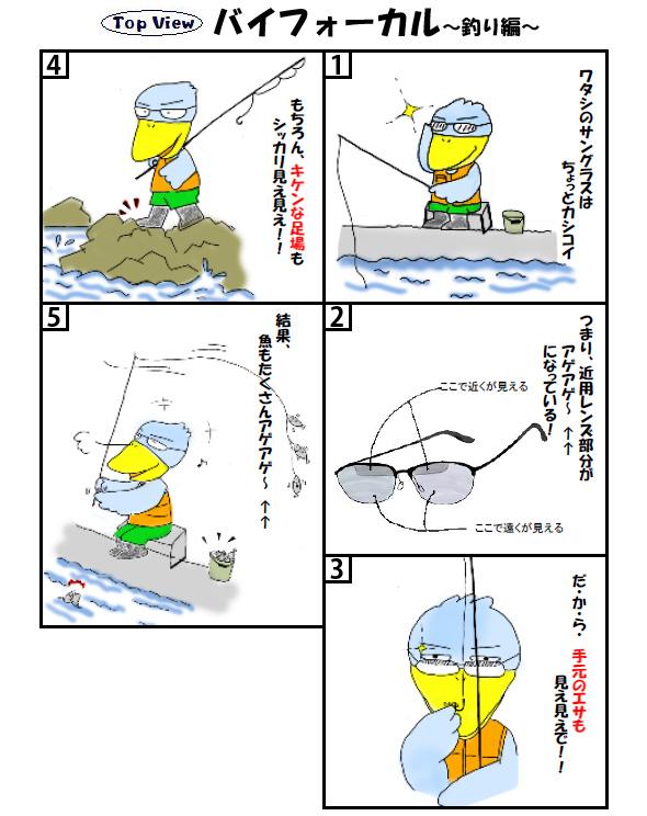 バイフォーカル〜釣り編〜