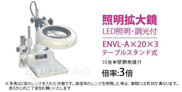 ENVL-A型 3倍