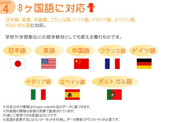 8カ国語対応