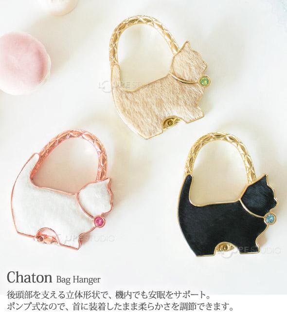 Chaton Bag Hanger[シャトン バッグハンガー]