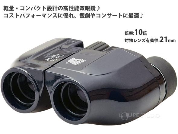 B-C1021 10倍双眼鏡