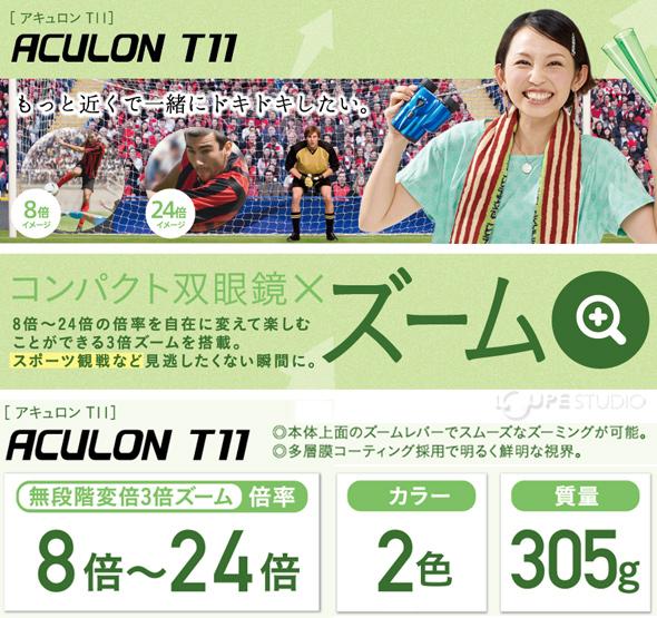 NIKON 双眼鏡 ACULON[アキュロン] T11 8-24X25 8-24倍 25mm