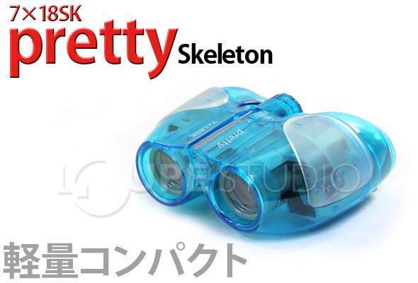 ナシカprettySkeleton