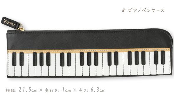 ピアノペンケース