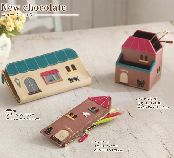 New chocolate ペンケース