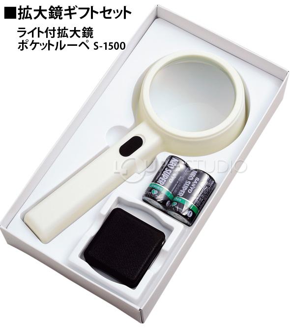 拡大鏡ギフトセット S-1500のご紹介