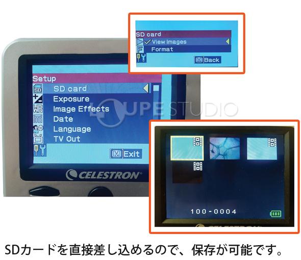 SDカードを直接差し込めるので、保存が可能です。
