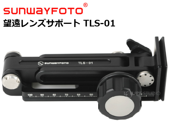 望遠レンズサポート TLS-01