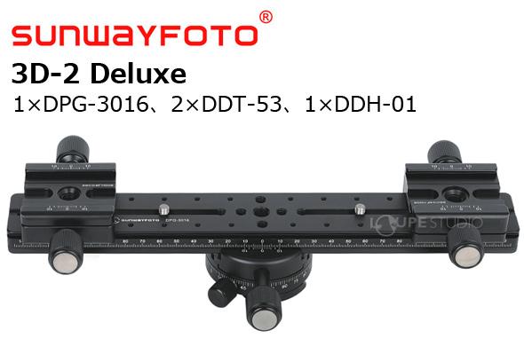ステレオキット 1×DPG-3016, 2×DDT-53, 1×DDH-01 3D-2 Deluxe