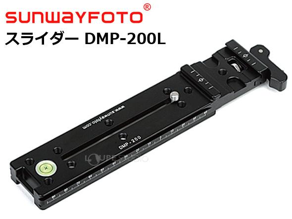 スライダー MPレイル レバー リリース クランプ付 DMP-200L