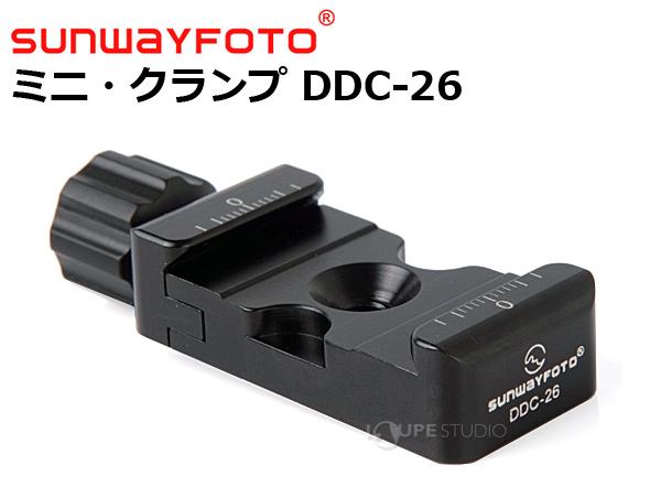 ミニ・クランプ DDC-26