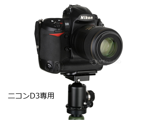 ニコンD3専用