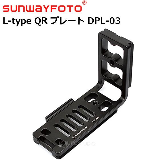 クイックリリース・L型プレート L-type QR プレート DPL-03