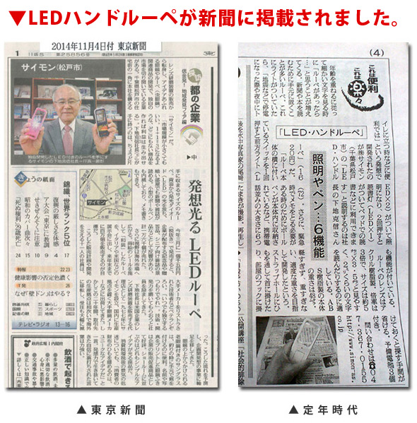 LEDハンドルーペが新聞に掲載されました。