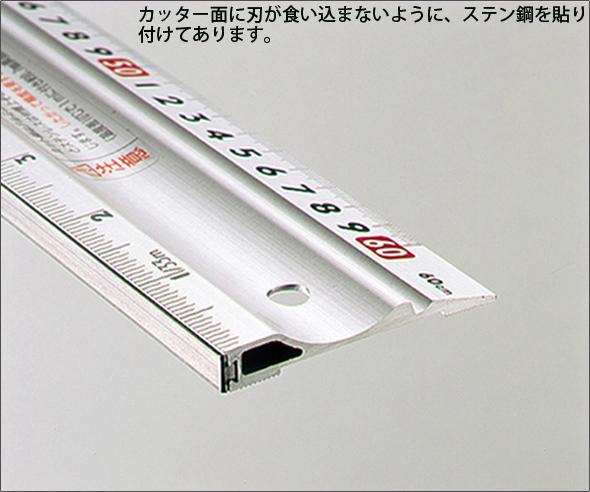 アルミカッター定規 カット師 1.5m 併用目盛 65094 定規 カッター定規 ステン鋼 シンワ測定:ルーペスタジオ