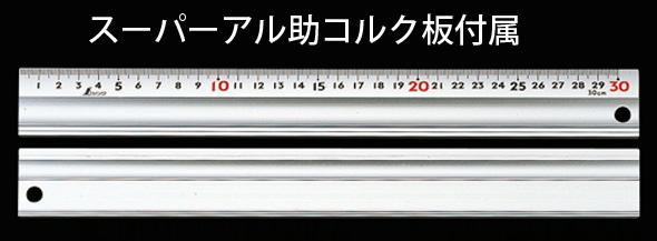 アルミ直尺 スーパーアル助 30cm コルク板付属 65340 定規 アルミ定規 カッティング定規 溝引きスペック