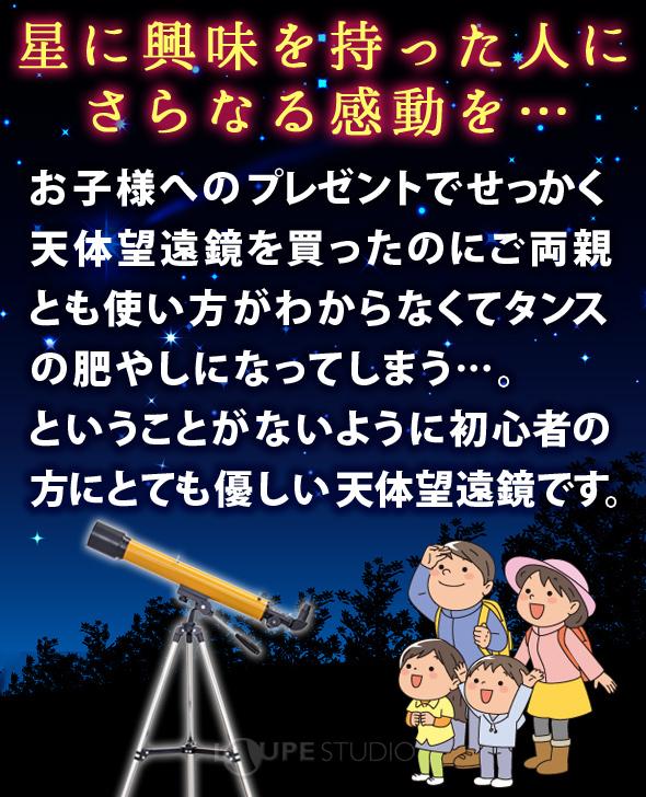屈折式天体望遠鏡のご紹介